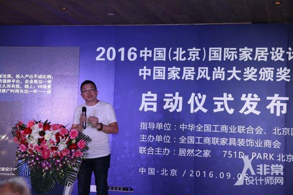 2016中国(北京)国际家居设计节发布会在北居然顶层设计中心隆重举行