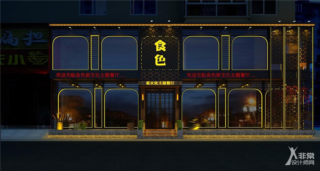 抚顺·食色 新文化主题餐厅设计