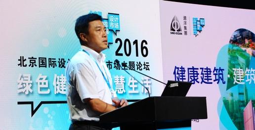 远洋地产总裁李明:健康建筑 建筑健康