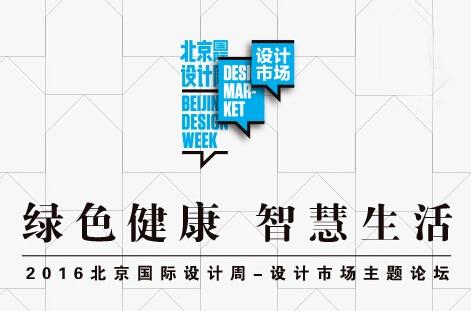 2016北京国际设计周设计市场主题论坛-绿色健康 智慧生活