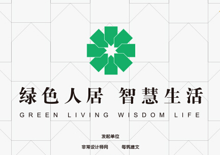 2016北京國際設計周-綠色人居與智慧生活