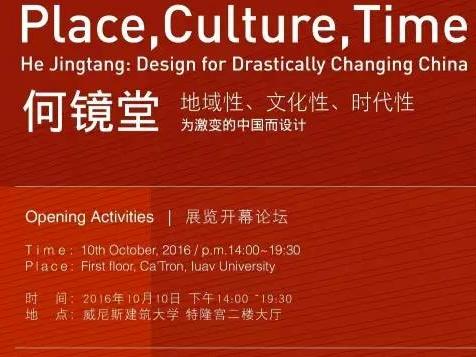 地域性·文化性·时代性 —— 展览开幕论坛