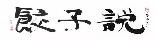 资深设计师张宝旺:饺子说餐厅改造
