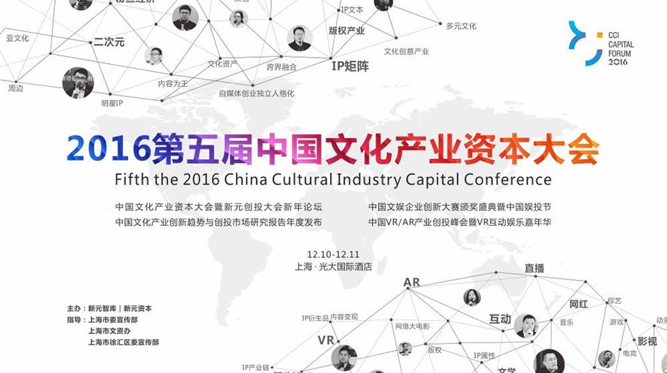 2016第五屆中國文化產業資本大會