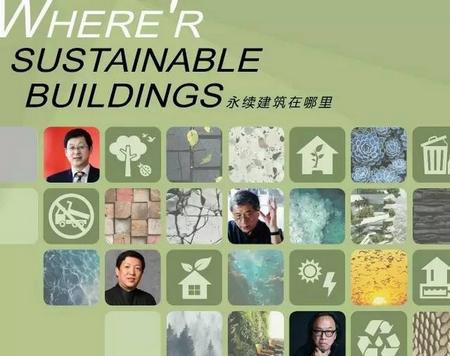 最新议程|两岸绿色建筑论坛