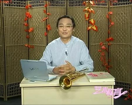 【艺术教育】戴中晖:详解铜管霸主(七)