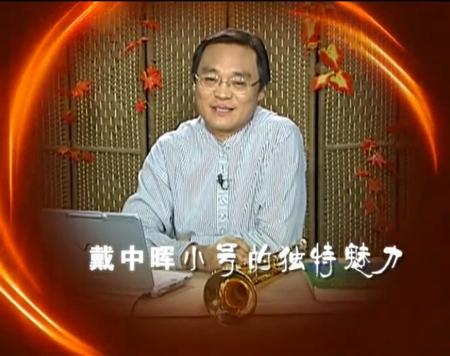 【艺术教育】戴中晖:详解铜管霸主(八)