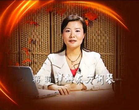 【艺术教育】蒋莉:东方钢琴——古筝(一)