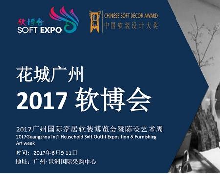 第二届广州国际家居软装博览会暨陈设艺术周邀请函