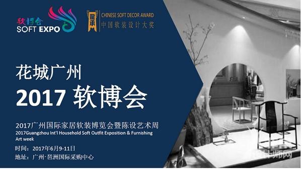 广州家具软装博览会