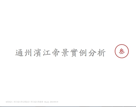 现代风水与空间设计——通州滨江帝景案例分析