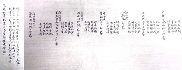 天桥艺术中心概念分层分析(毛笔手写)