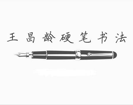 王昌龄书法——足字旁