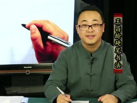 法则一:左右平衡【王昌龄硬笔书法17法则】