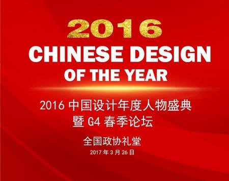 2016中国设计年度人物盛典预告版
