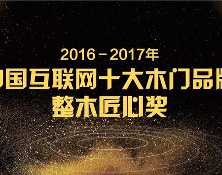 """""""中国互联网十大品牌-整木匠心奖""""揭晓"""