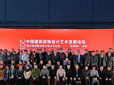 2017中国建筑装饰设计艺术发展论坛