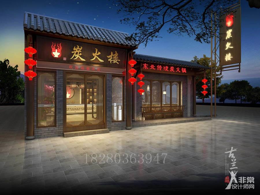 《哈尔滨炭火楼传统火锅店》成都专业火锅店装修设计
