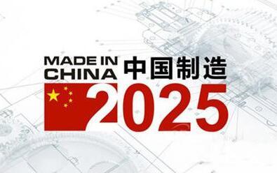 工信部:七角度着手深入推进《中国制造2025》