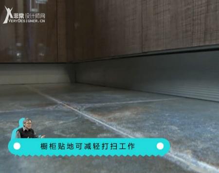室内软装11 橱柜贴地可减轻打扫工作