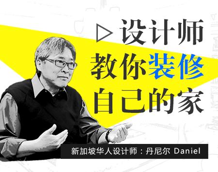丹尼尔教你如何设计装修自己的家