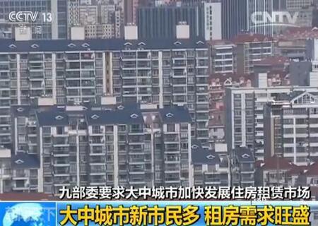 住建部等九部委发文:大中城市要加快发展住房租赁市场