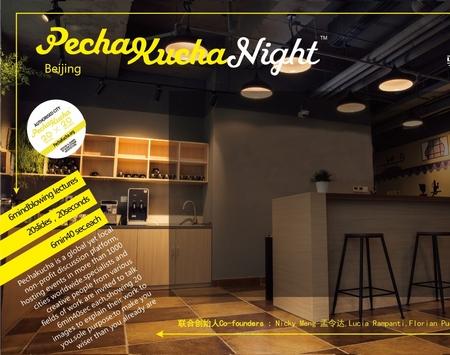 在PechaKuchaBeijing听听这些设计师的闲言碎语