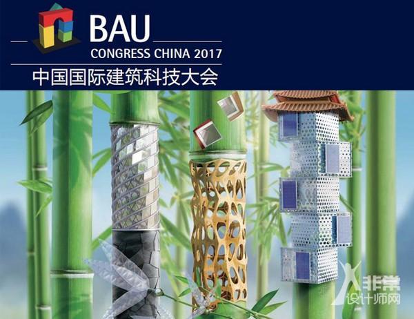 中国国际建筑科技大会来了,现在就报名吧!