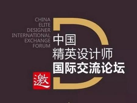 【邀请函】十月·苏州金鸡湖畔——中国精英设计师国际交流论坛