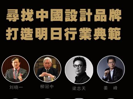 """用大国创造""""打造国际化的中国设计品牌"""""""