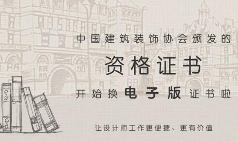 关于中国建筑装饰协会纸质证书换取电子证书的通知
