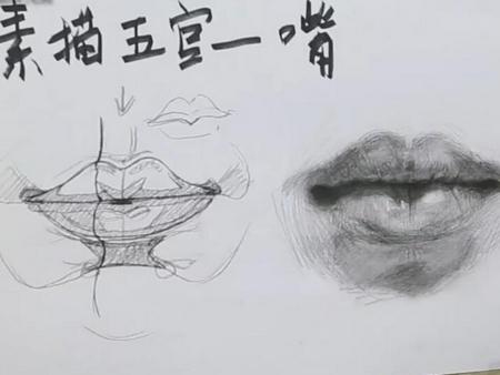 """艺考学堂——""""嘴""""素描技法"""