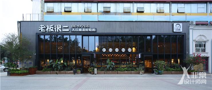 《老板很二》成都餐厅装修公司|成都餐厅设计公司|成都专业餐厅装修设计-时尚、大方餐厅设计