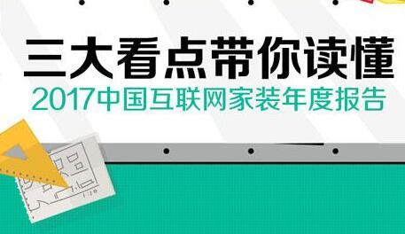 一张图带你读懂《2017中国互联网家装行业年度分析》