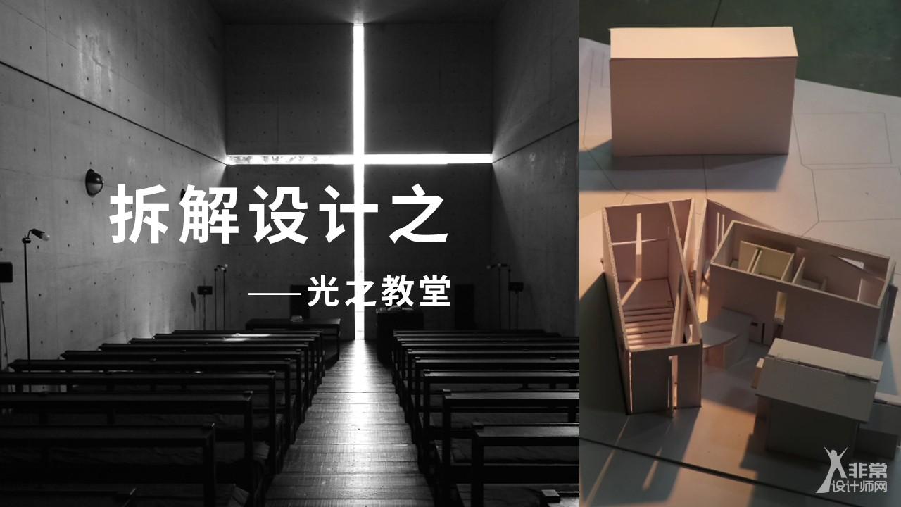 《拆解十个设计》系列——光之教堂