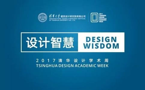 THAD活动   2017清华设计学术周即将开幕