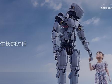 未来AI交互的探路者,百度关岱松任人工智能交互设计院院长
