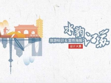 """水韵江苏 由你勾勒""""江苏旅游标识及宣传海报设计征集函"""