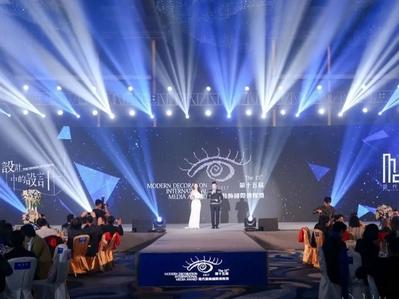第十五届(2017)现代装饰国际传媒奖颁奖典礼