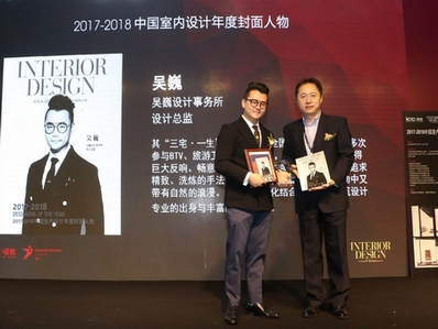 吴巍荣获2017-2018中国室内设计年度封面人物奖