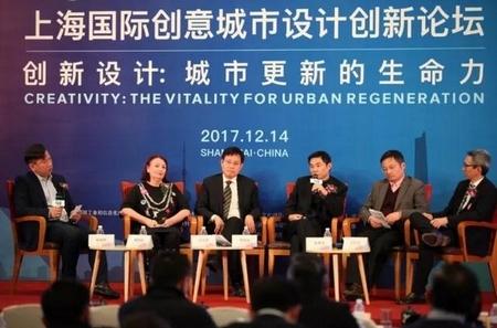 2017国际创意城市设计创新论坛成功举行
