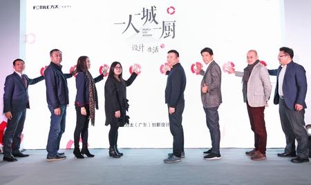 一人一城一厨·设计生活立方——方太广东2017创新设计大会