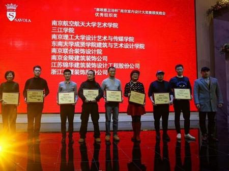 南京市室内设计学会举行年会暨颁奖晚会