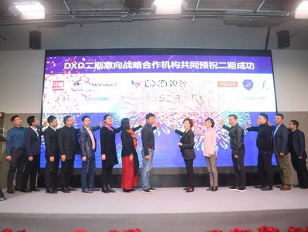 北京国际设计周2018新年沟通会隆重召开