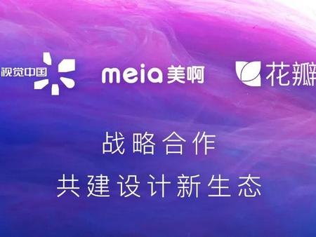 视觉中国与美啊教育、花瓣网达成三方战略合作