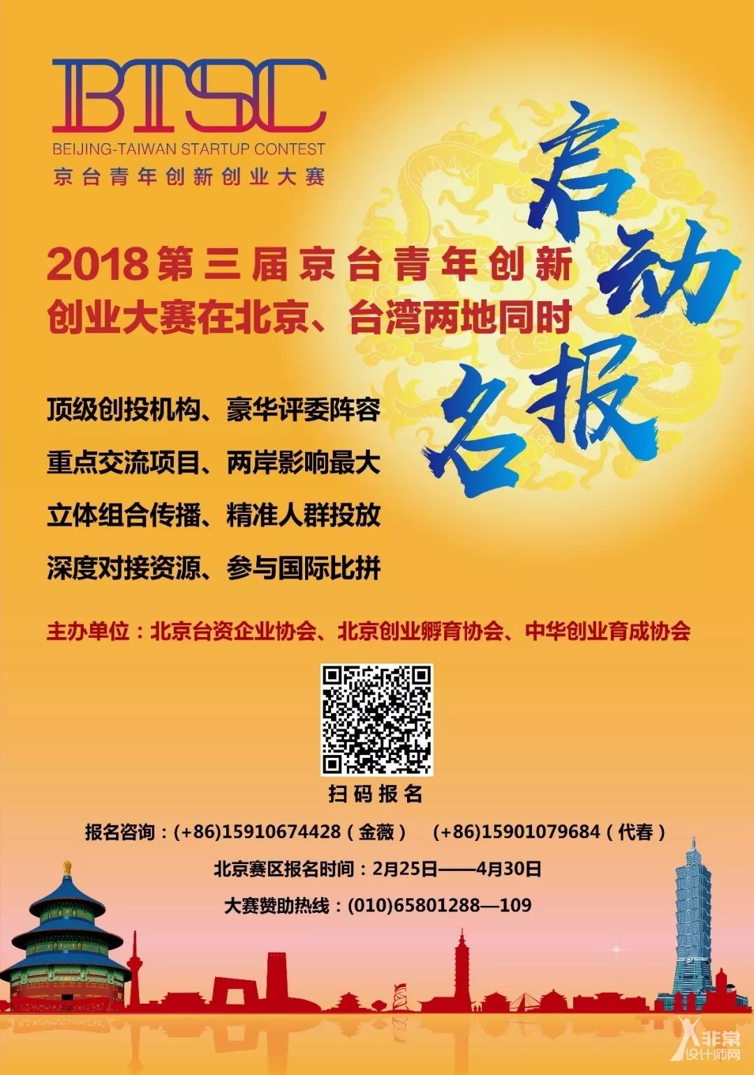 2018第三届京台青年创新创业大赛启动报名