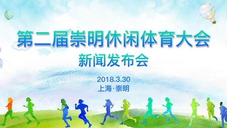 第二届崇明休闲体育大会新闻发布会