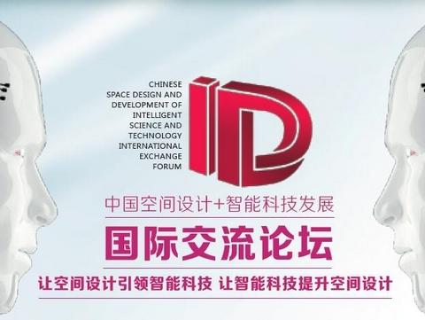 中国空间设计+智能科技发展国际交流论坛,5.18相约武汉!