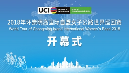 2018环崇明岛国际自盟女子公路世界巡回赛(4.28)