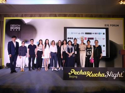 第36届国际创意论坛PechaKuchaBeijing在设计北京博览会举办